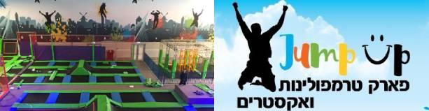 Jump Up - מתחם קפיצה בירושלים