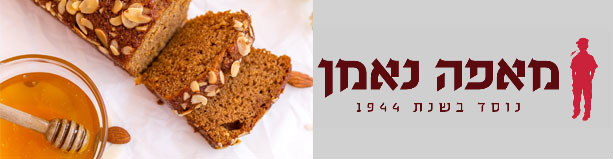 רשת מאפה נאמן- עוגת דבש ב- 5 ₪