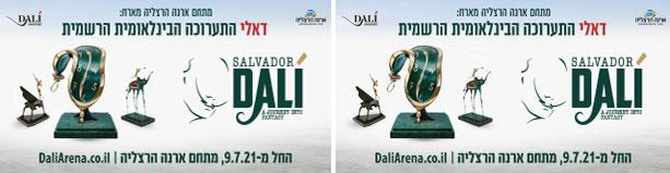 דאלי - התערוכה הבינלאומית הרשמית