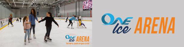 ואן אייס ארנה- one ice arena- מתחם החלקה על הקרח