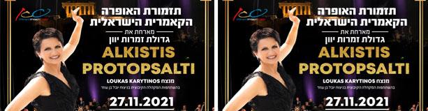האופרה הקאמרית הישראלית ואלקיסטיס פרוטופסלטי